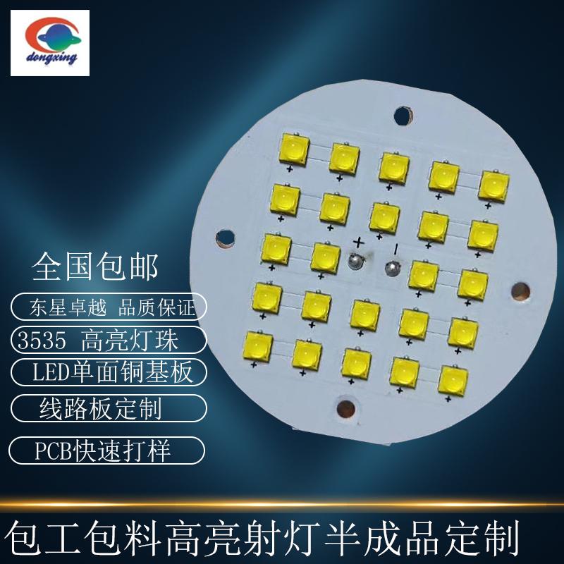LED投光灯5730集成贴片光源