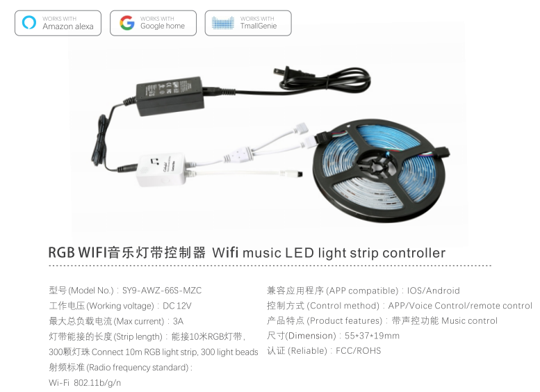 5V/12V灯带音乐控制器
