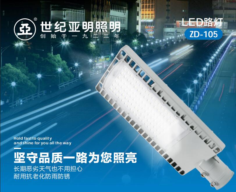 上海亚明新款LED路灯