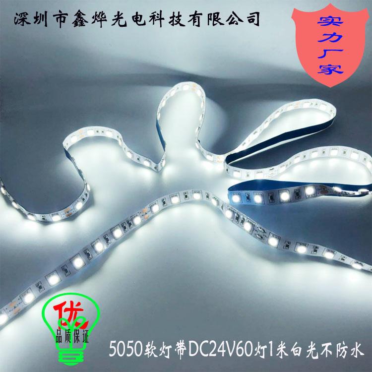 LED5050软灯带60灯一米低压12V