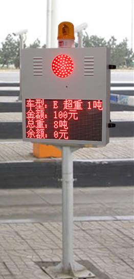 立达高速公路收费站费额显示牌