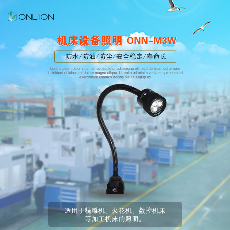 ONN-LED 机床工作灯ONN-M3W-LXS 系列
