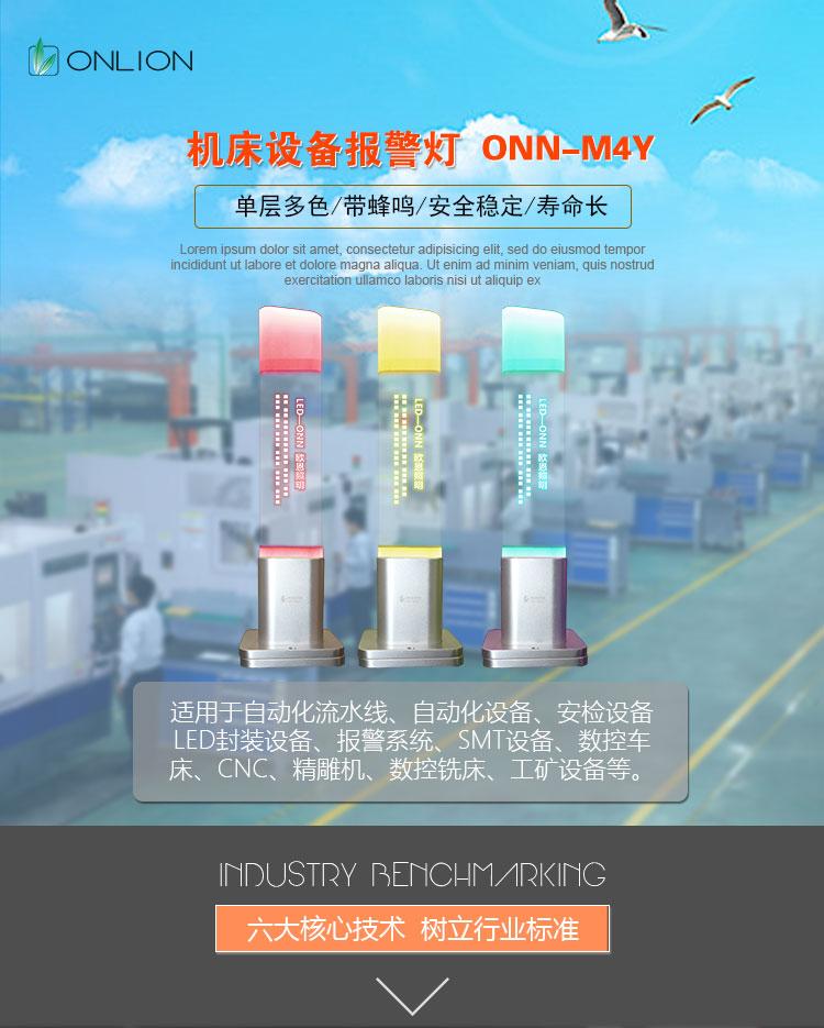 ONN-LED 机床工作灯ONN-M4Y 系列