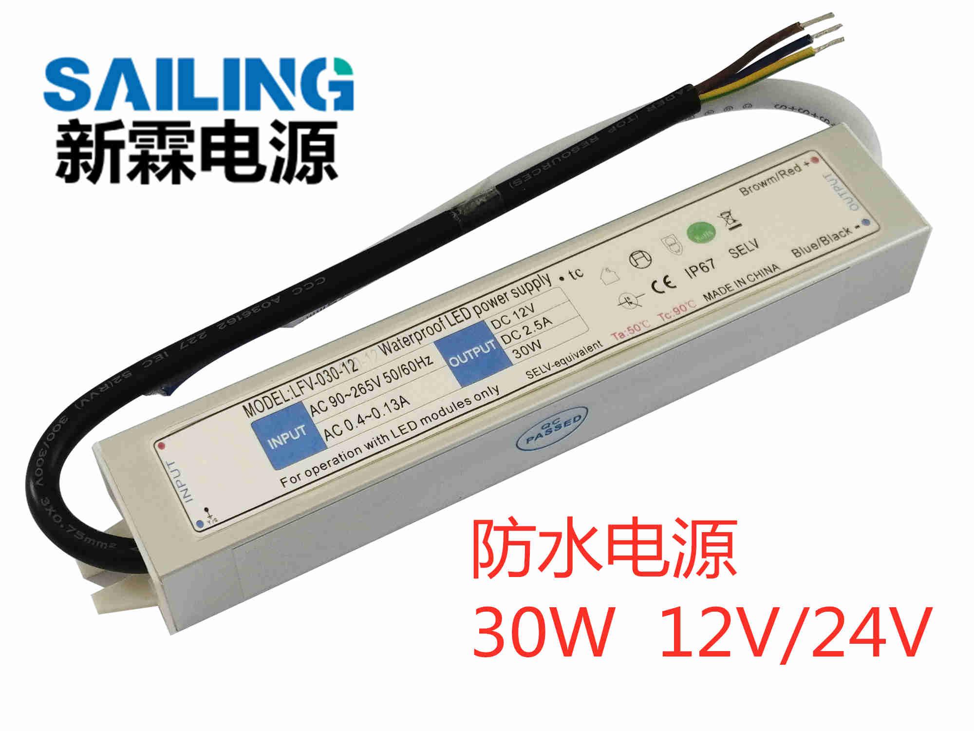 LED防水电源灯笼灯条灯带驱动电源恒压12V 24V电源