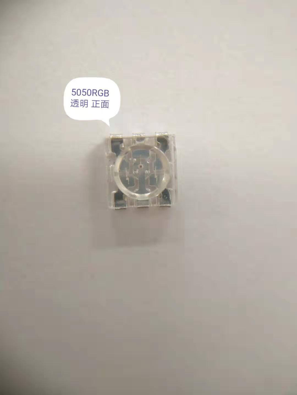 5050RGB透明水晶支架SMD贴片灯珠高亮LED灯珠
